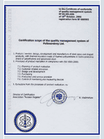 Annex 1 to the Certificate of conformity of quality management system